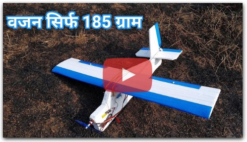 How to make RC Plane explained in Hindi