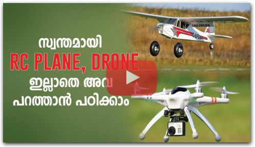 Learn to Fly RC plane & Drone.