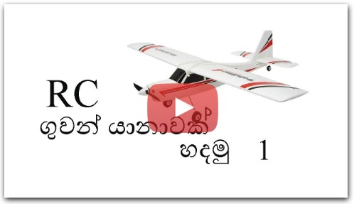 how to make rc plane1-sinhala