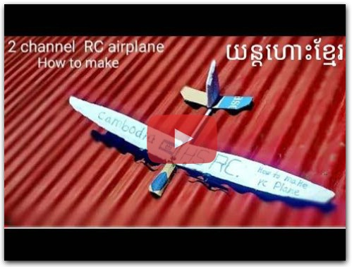 How to make RC airplane 2 channel