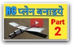 How to Make RC Plane (Part 2)