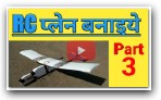 How to Make RC Plane (Part 3)