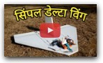 Simple Delta Wing - RC Plane